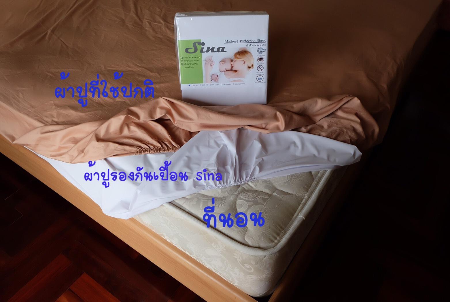 วิธีการใช้ ผ้าปูที่นอนกันน้ำกันไรฝุ่น